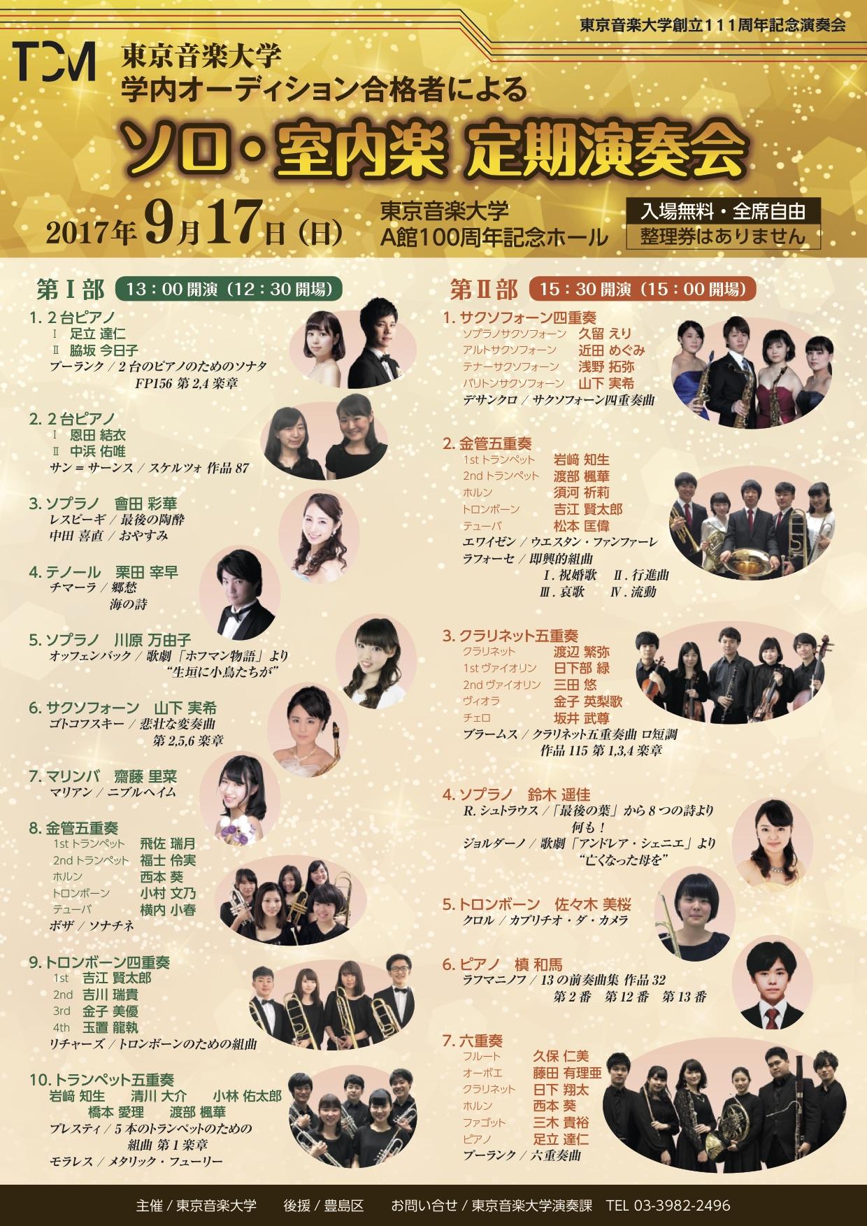 東京音楽大学 学内オーディションによる ソロ・室内楽 定期演奏会