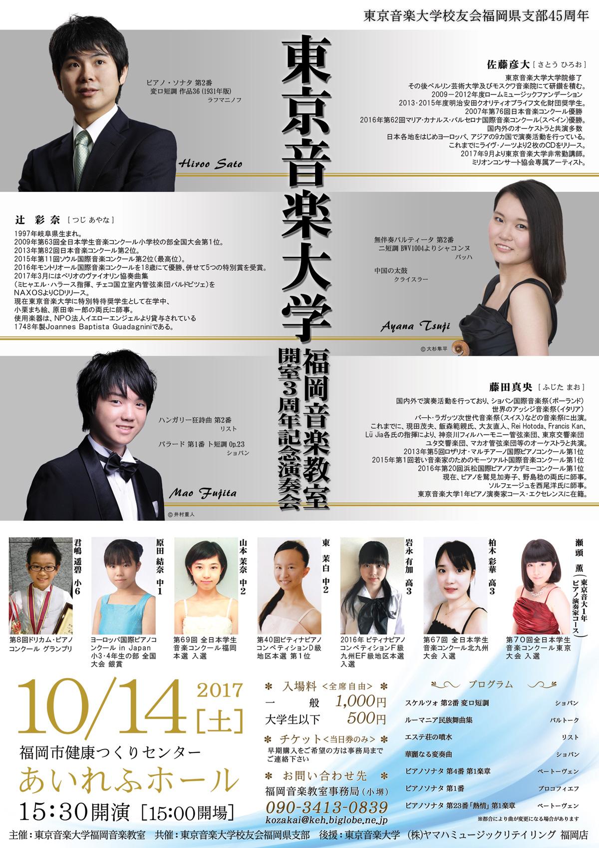東京音楽大学福岡音楽教室