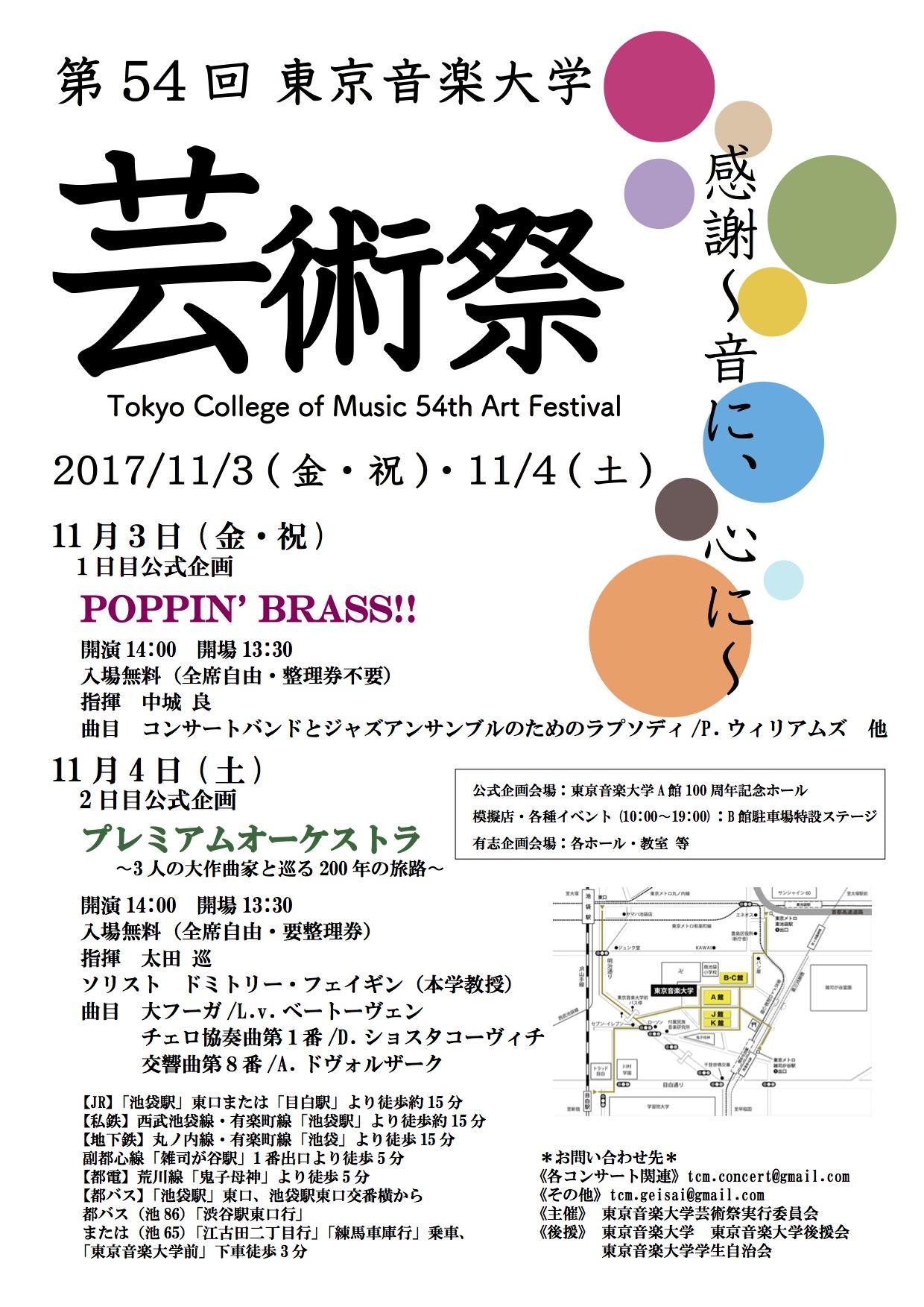 54回東京音楽大学 芸術祭