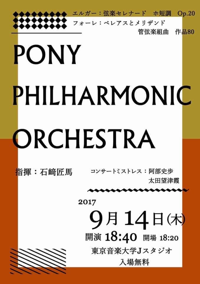 PONY PHILHARMONIC ORCHESTRA