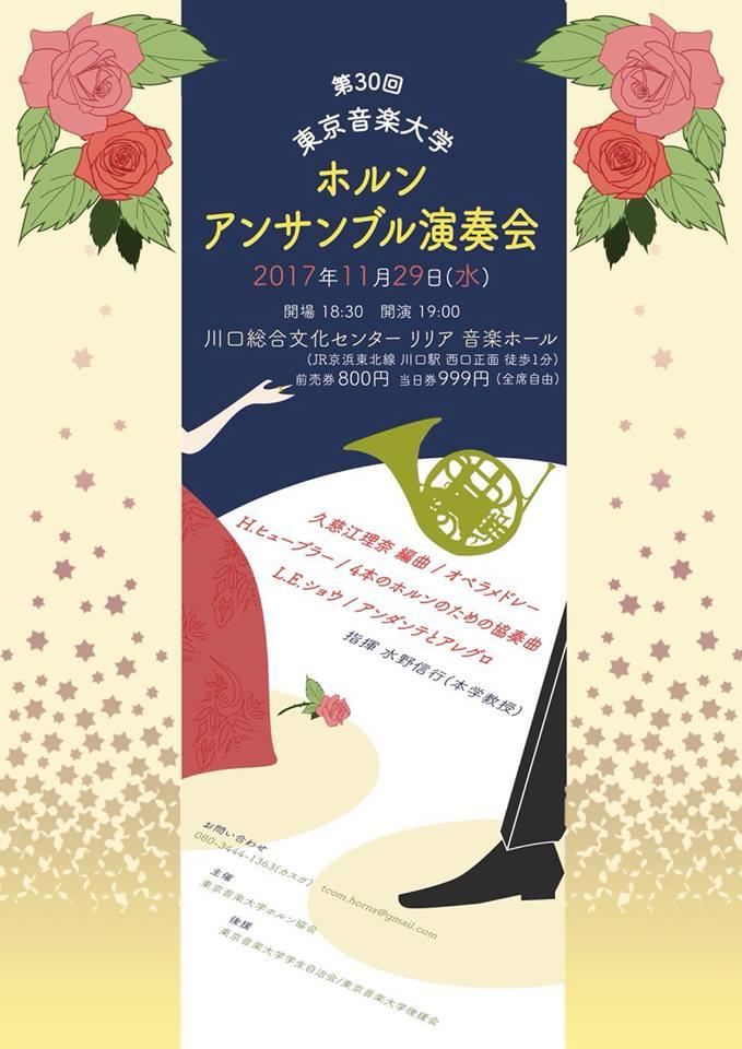 第30回東京音楽大学ホルンアンサンブル演奏会