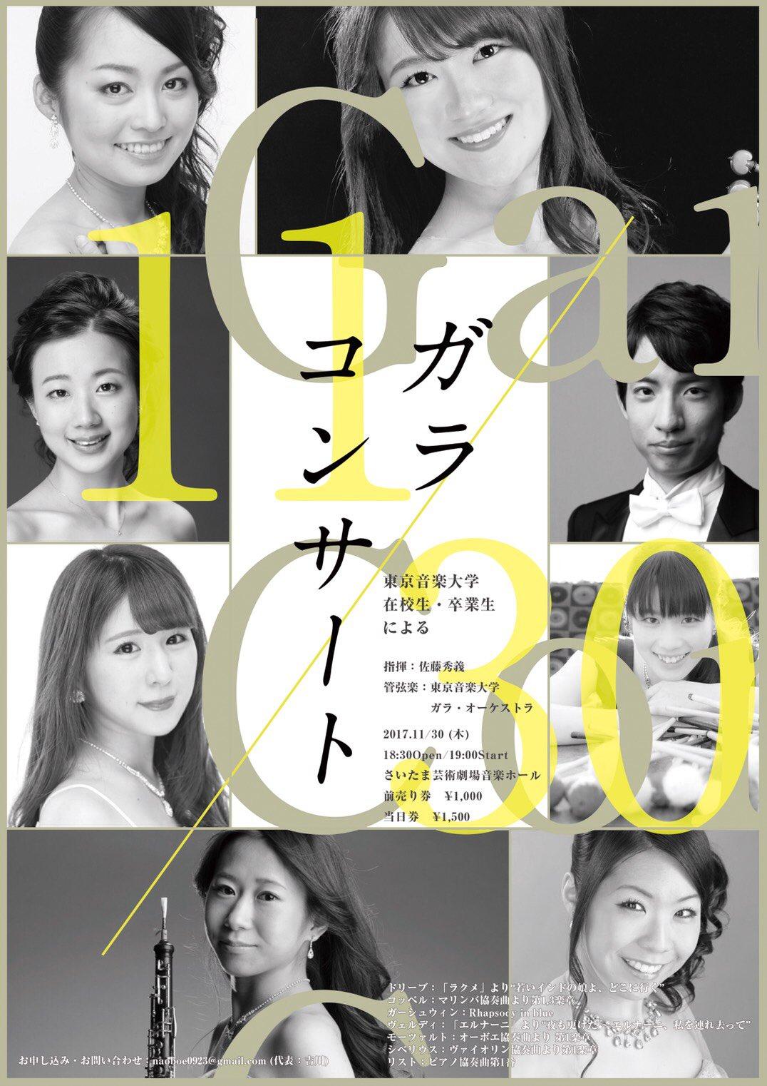 東京音楽大学在校生・卒業生によるガラコンサート