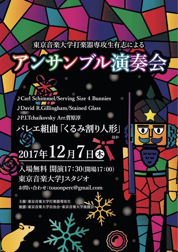 東京音楽大学打楽器専攻生有志によるアンサンブル演奏会