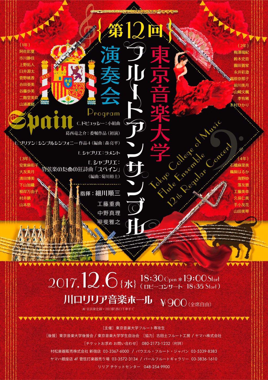 第12回東京音楽大学フルートアンサンブル演奏会