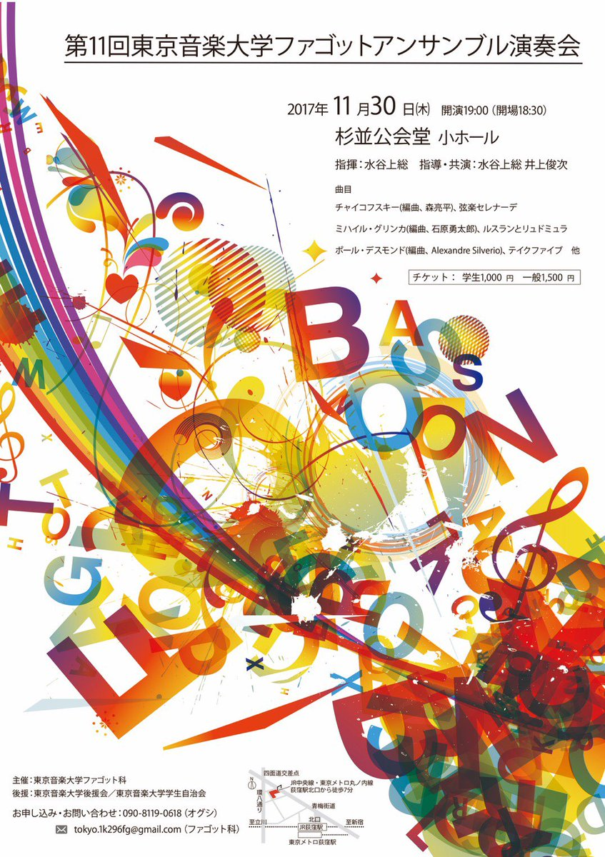 第11回 東京音楽大学ファゴットアンサンブル演奏会