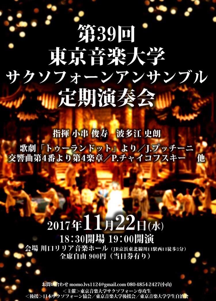 第39回東京音楽大学 サクソフォーンアンサンブル定期演奏会