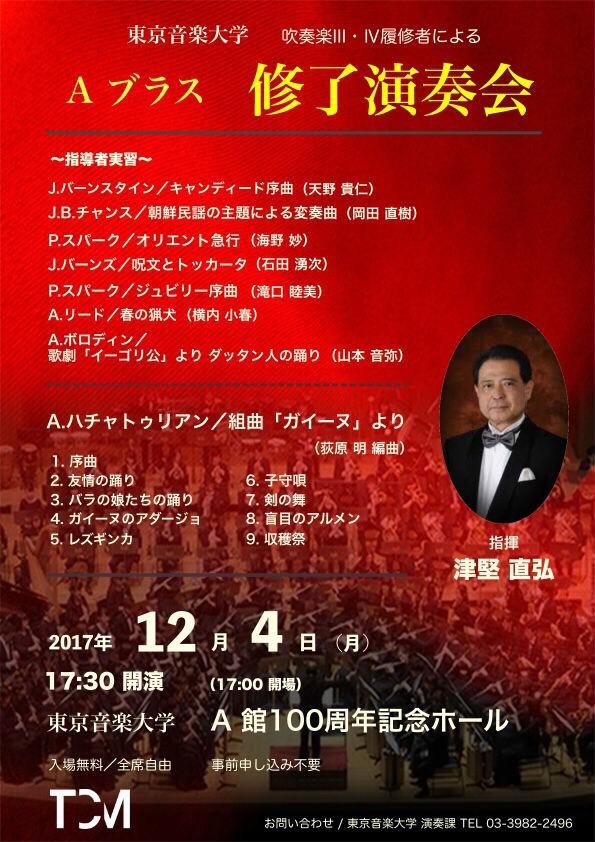 東京音楽大学 吹奏楽III・IV履修者による Aブラス修了演奏会