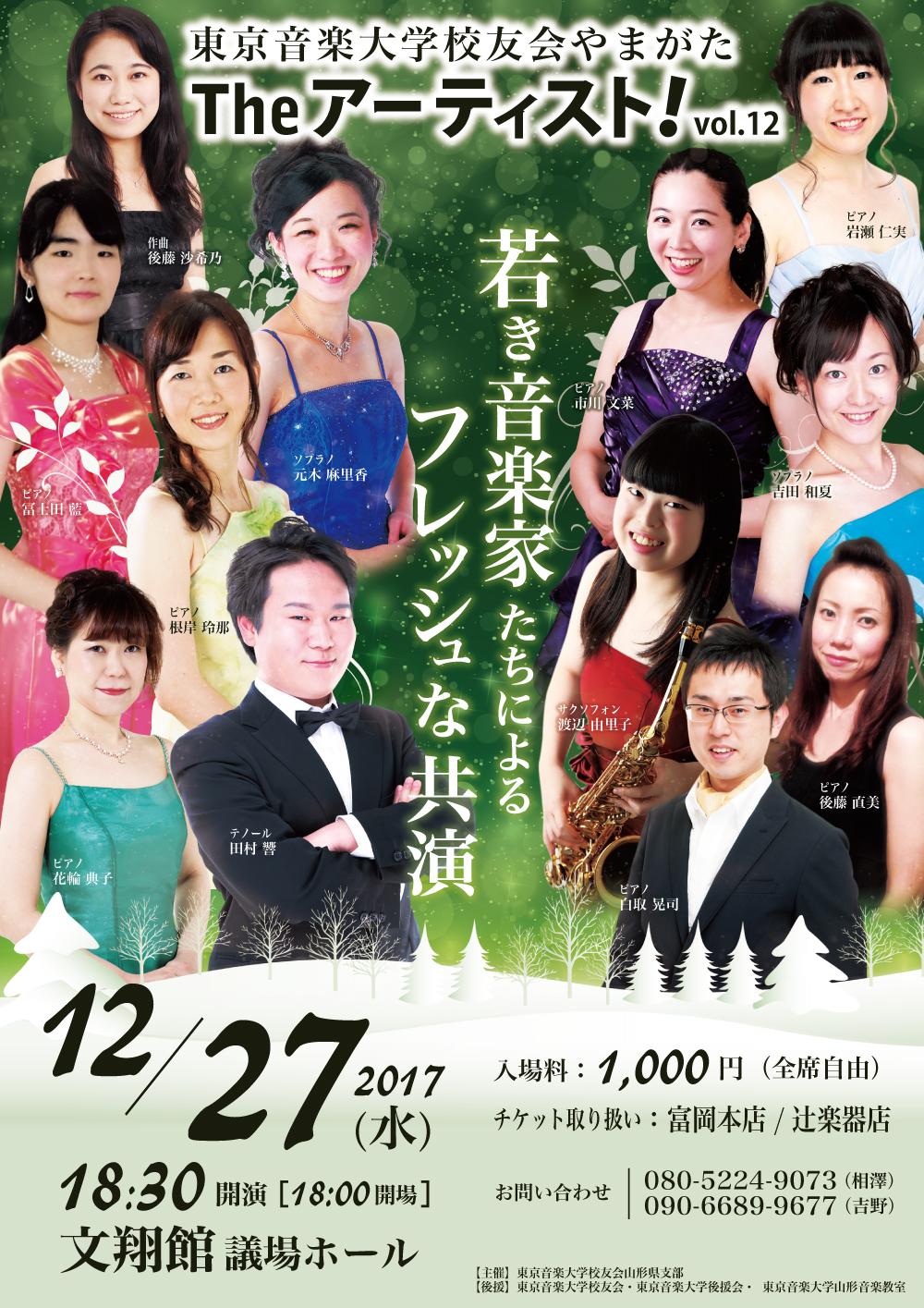 東京音楽大学校友会やまがた Theアーティスト! vol.12