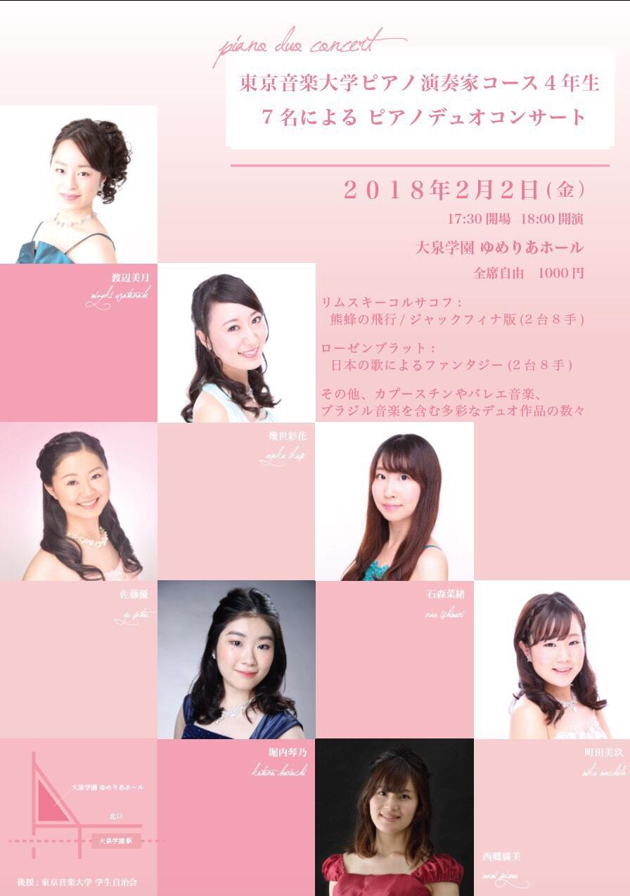 東京音楽大学 ピアノ演奏課コース4年生 7名によるピアノデュオコンサート