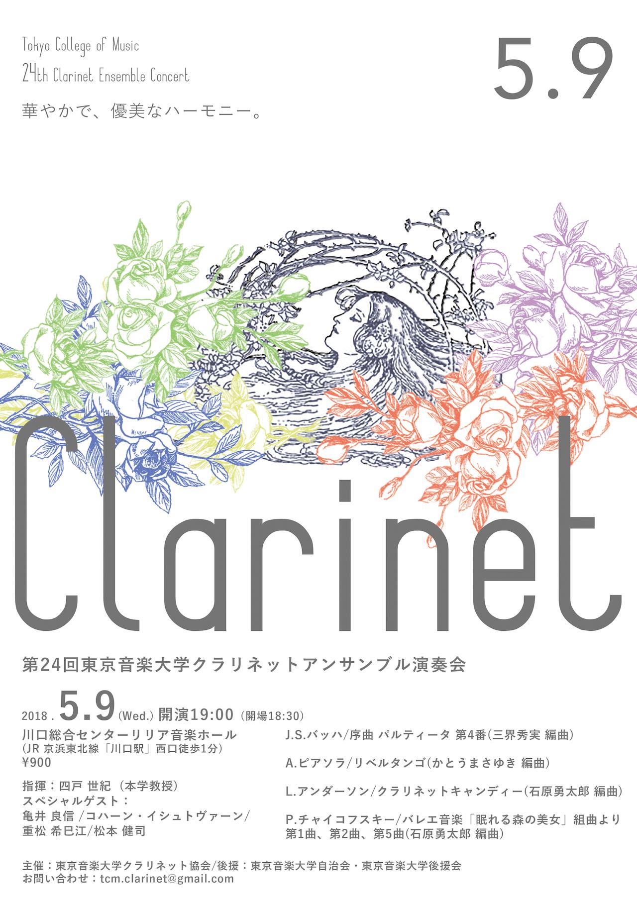 第24回東京音楽大学クラリネットアンサンブル演奏会