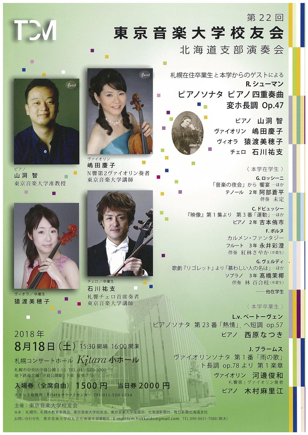 第22回 東京音楽大学校友会 北海道支部演奏会