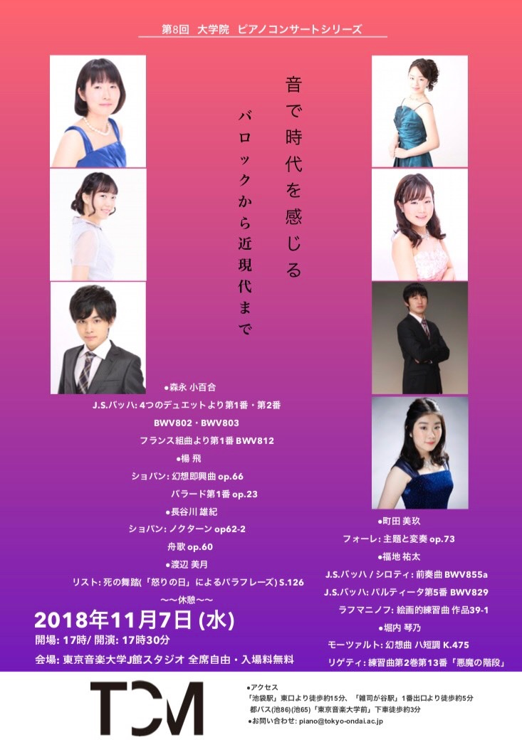 第8回大学院ピアノコンサートシリーズ
