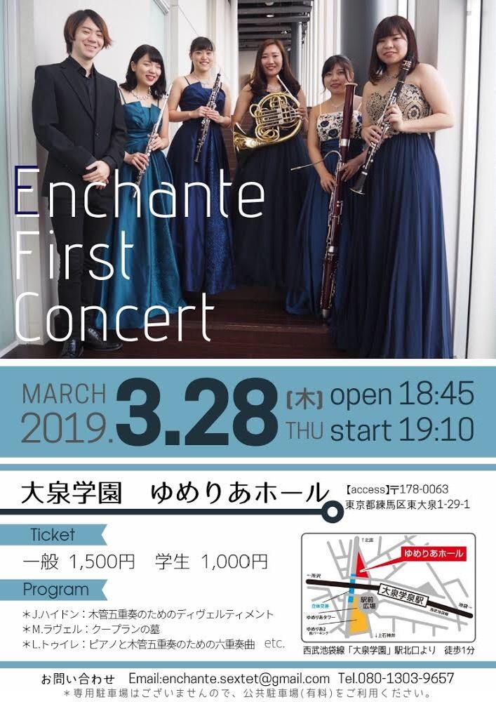 木管六重奏Enchante