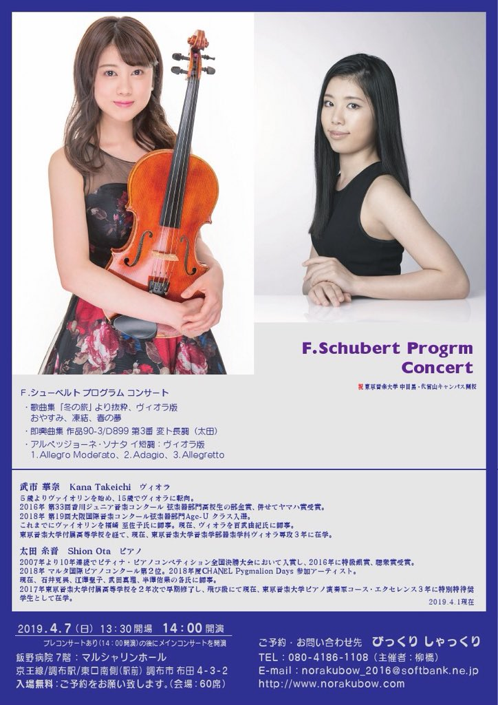 F.Schubert Program Concert