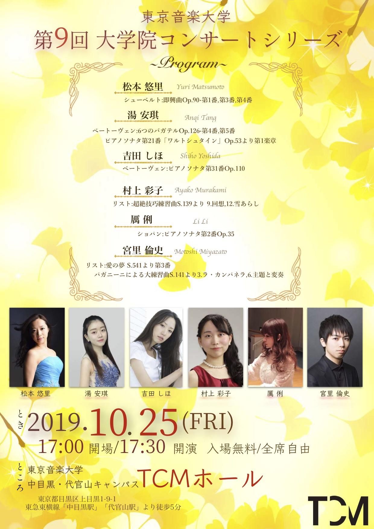 東京音楽大学 第9回大学院コンサートシリーズ