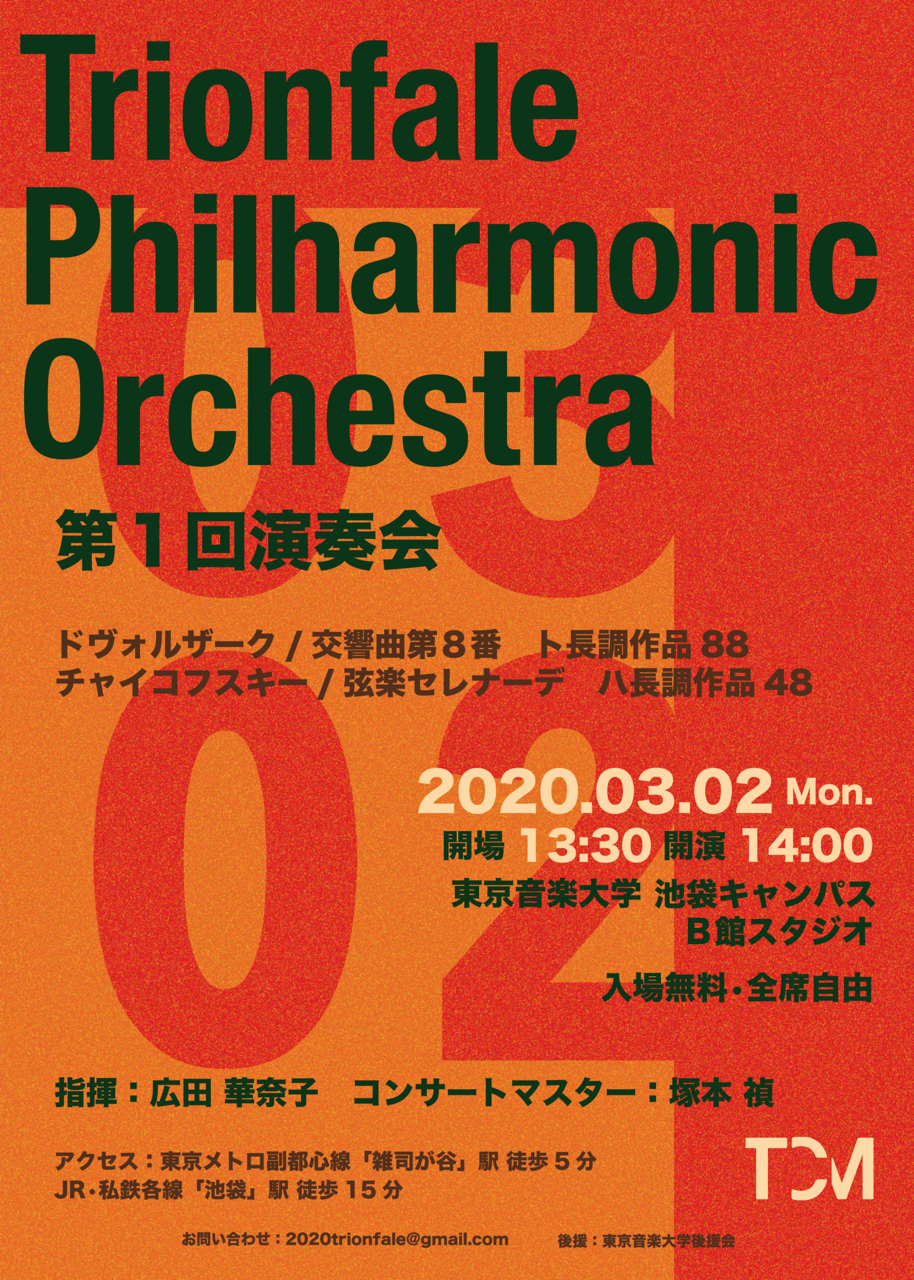 Trionfale Philharmonic Orchestra 第1回演奏会